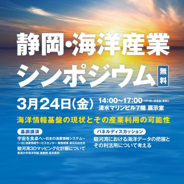 平成28年度 静岡・海洋産業シンポジウムを開催しました。