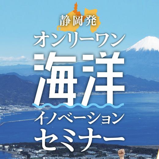 渋谷で「静岡発 海洋イノベーションセミナー」を開催します!