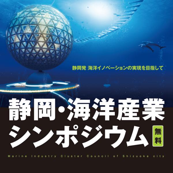 平成29年度 静岡・海洋産業シンポジウムを開催しました。
