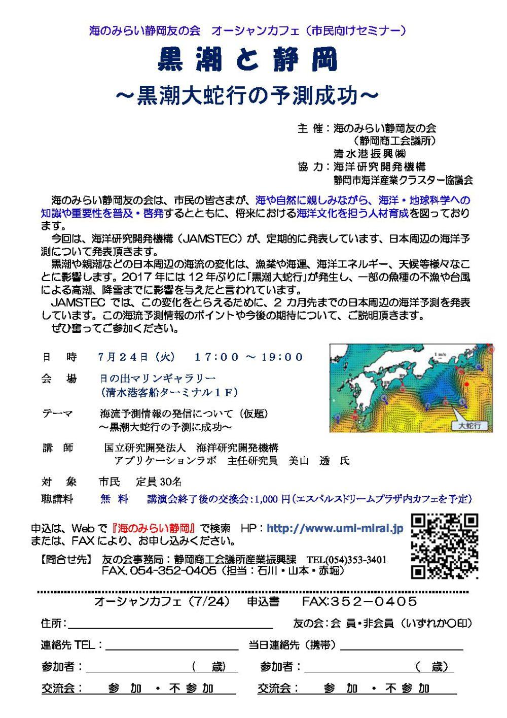 オーシャンカフェ(市民向けセミナー、主催:海のみらい静岡友の会)を開催します!