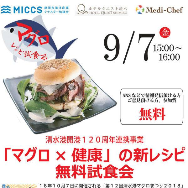 清水港開港120周年連携事業 「マグロ×健康」の新レシピ無料試食会を開催しました。