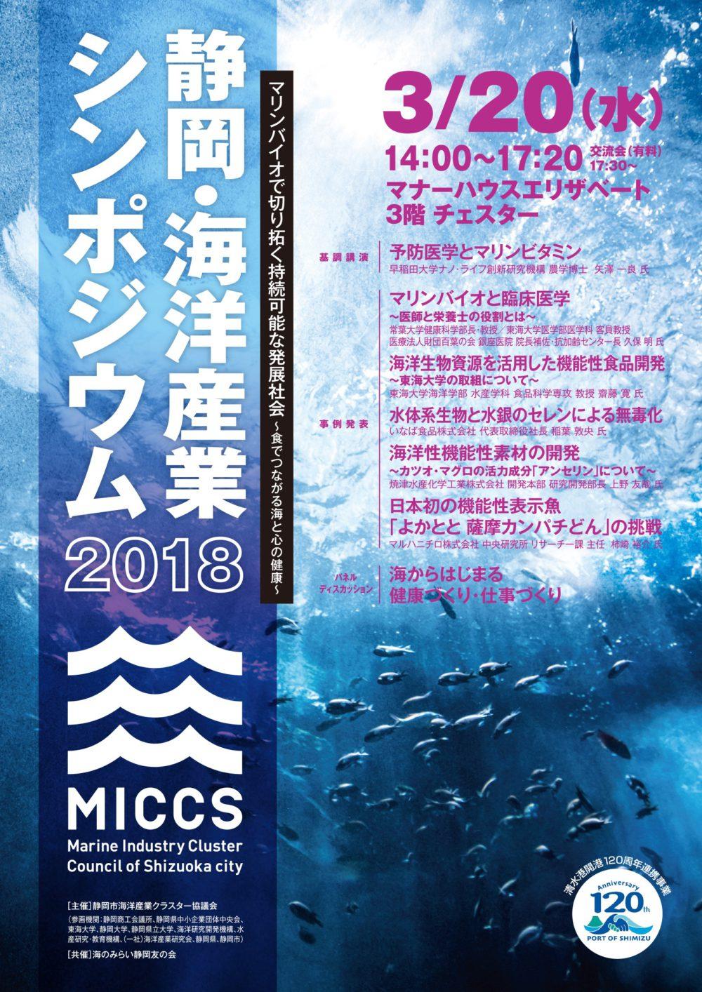 平成30年度 静岡・海洋産業シンポジウムを開催します。(参加無料)