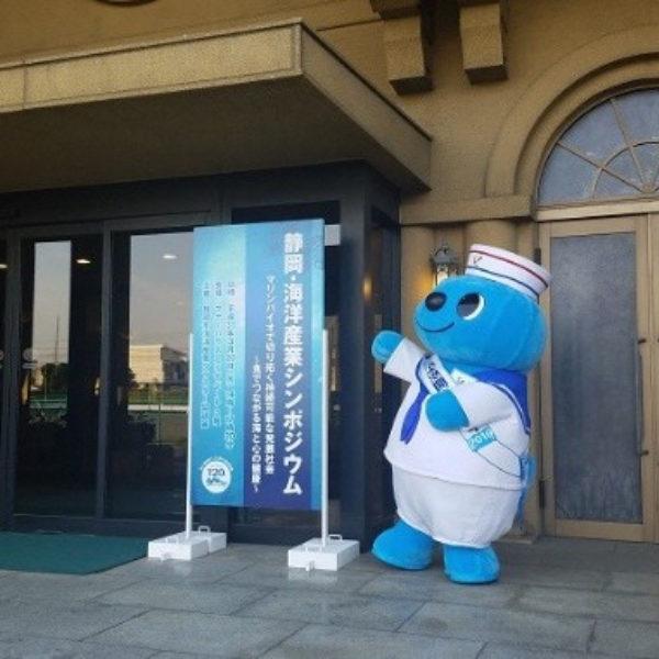 平成30年度 静岡・海洋産業シンポジウムを開催しました。