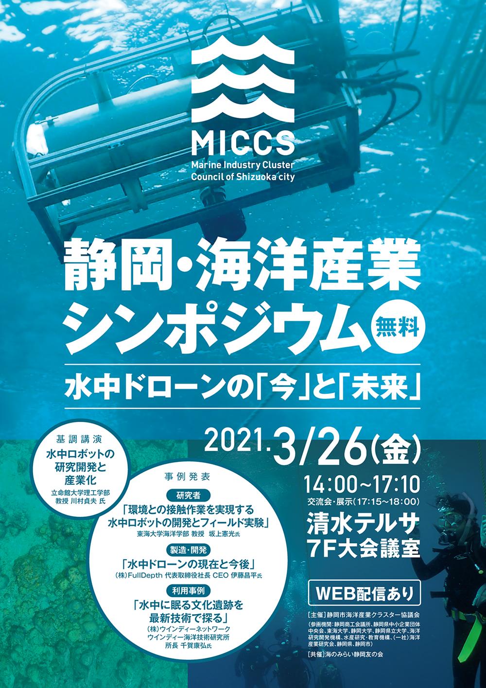 令和2年度 静岡・海洋産業シンポジウム開催のお知らせ。