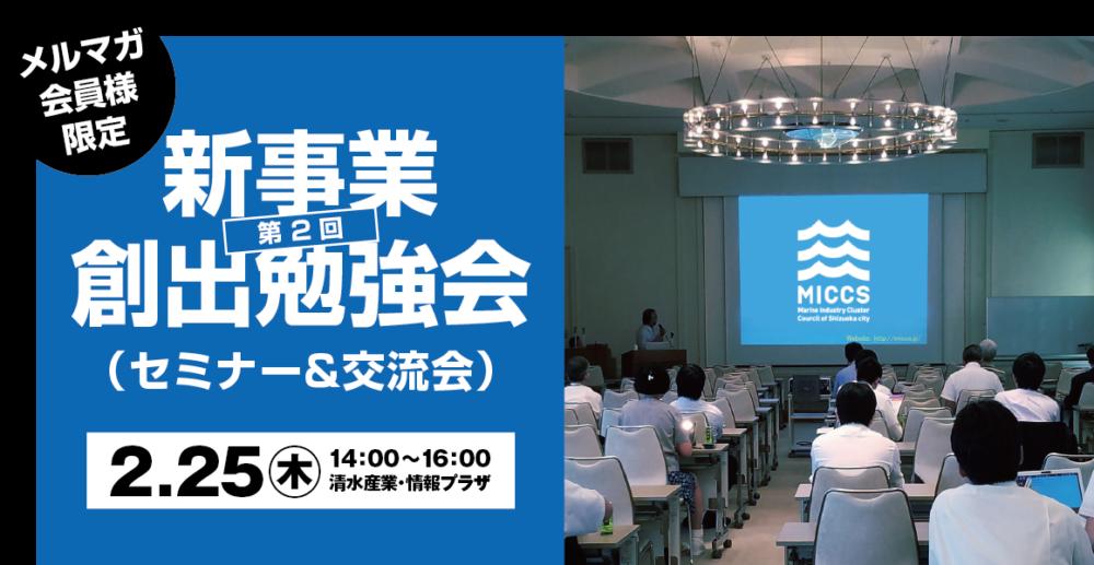 第2回 新事業創出勉強会(セミナー&交流会)開催のお知らせ。