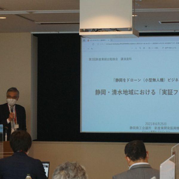 第3回「新事業創出勉強会」を開催しました。